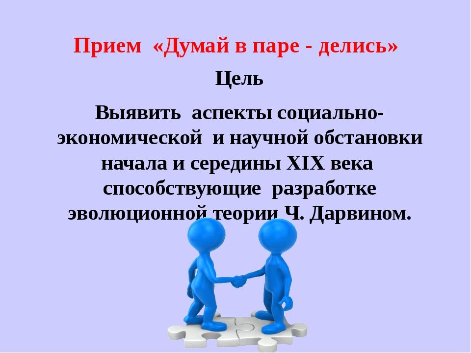 Прием «Думай в паре - делись» Цель Выявить аспекты социально-экономической и...
