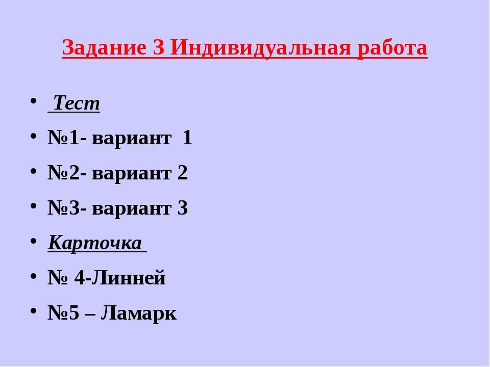 Задание 3 Индивидуальная работа Тест №1- вариант 1 №2- вариант 2 №3- вариант...
