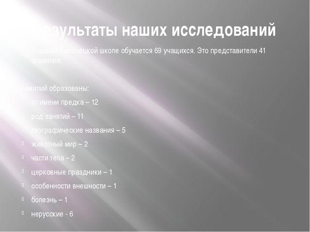 Результаты наших исследований В нашей Солонецкой школе обучается 69 учащихся....