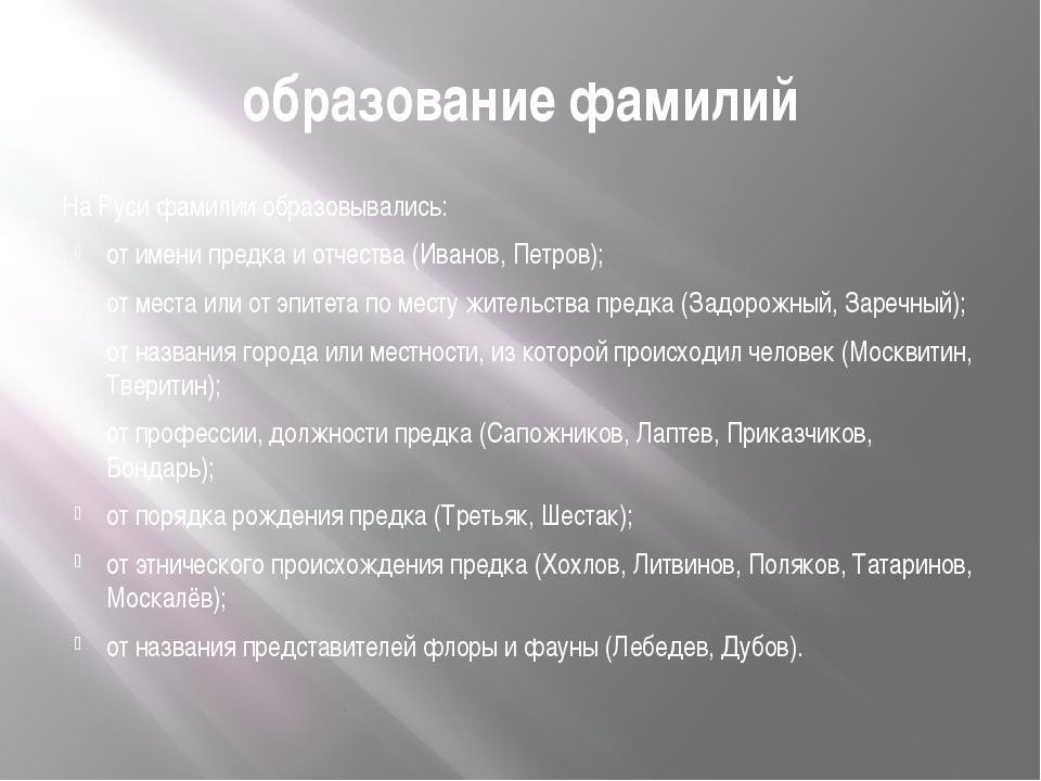 образование фамилий На Руси фамилии образовывались: от имени предка и отчеств...