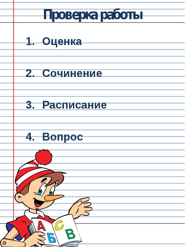 Проверка работы Оценка Сочинение Расписание Вопрос