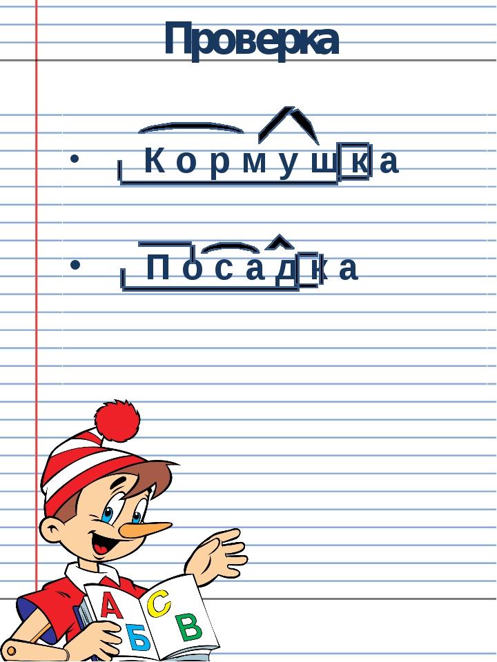 Проверка К о р м у ш к а П о с а д к а