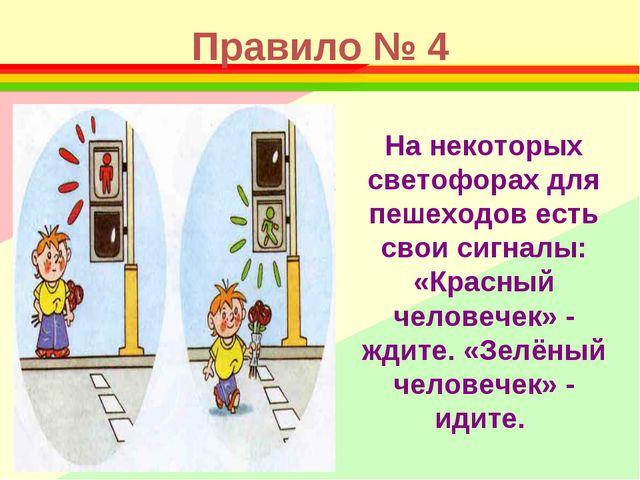 Правило № 4 На некоторых светофорах для пешеходов есть свои сигналы: «Красный...