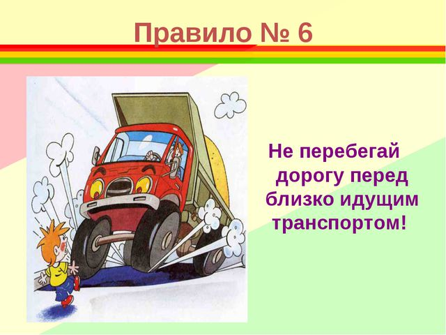 Правило № 6 Не перебегай дорогу перед близко идущим транспортом!