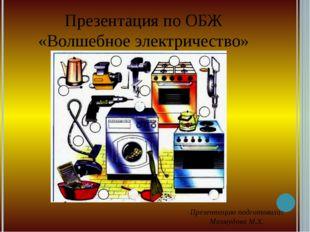 Презентация по ОБЖ «Волшебное электричество» Презентацию подготовила: Махмудо
