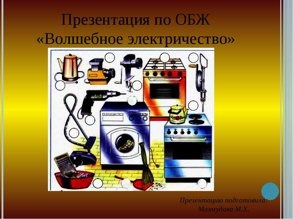 Презентация по ОБЖ «Волшебное электричество» Презентацию подготовила: Махмудо...