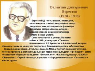 Валентин Дмитриевич Берестов (1928 - 1998) Берестов В.Д. - поэт, прозаик, пер