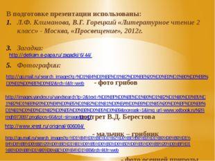 В подготовке презентации использованы: Л.Ф. Климанова, В.Г. Горецкий «Литерат