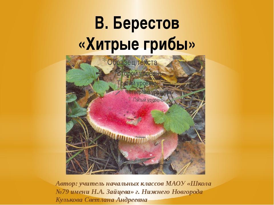 В. Берестов «Хитрые грибы» Автор: учитель начальных классов МАОУ «Школа №79 и...