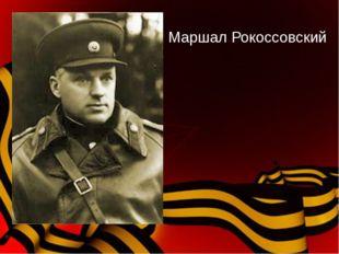 Маршал Рокоссовский