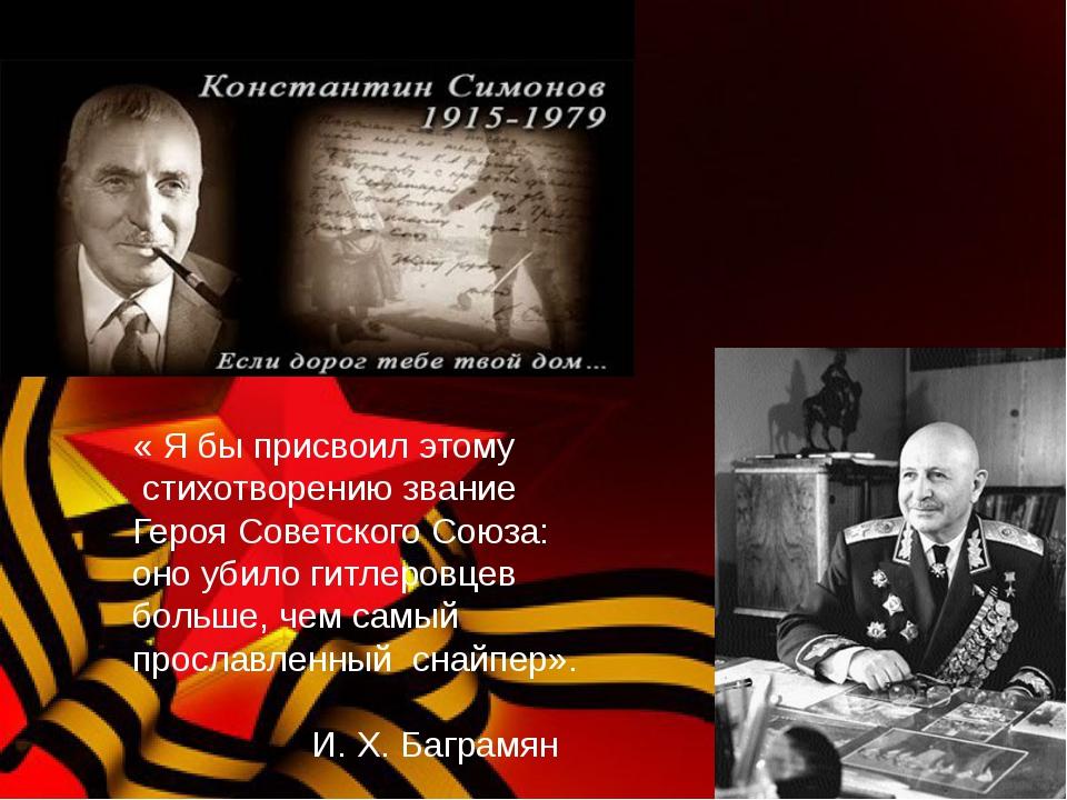 « Я бы присвоил этому стихотворению звание Героя Советского Союза: оно убило...