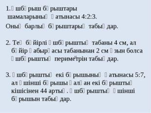 Үшбұрыш бұрыштары шамаларының қатынасы 4:2:3. Оның барлық бұрыштарың табыңдар