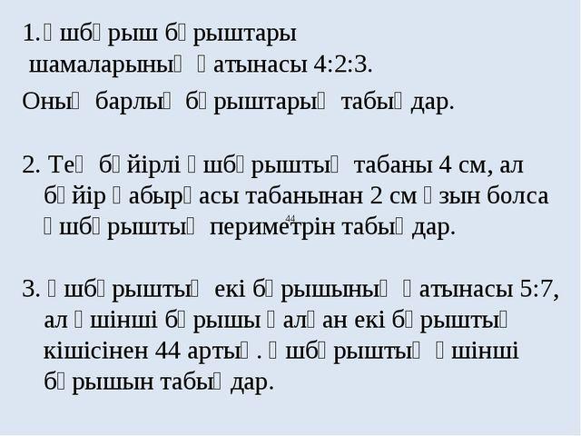Үшбұрыш бұрыштары шамаларының қатынасы 4:2:3. Оның барлық бұрыштарың табыңдар...