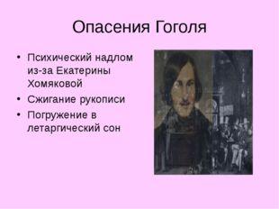 Опасения Гоголя Психический надлом из-за Екатерины Хомяковой Сжигание рукопис