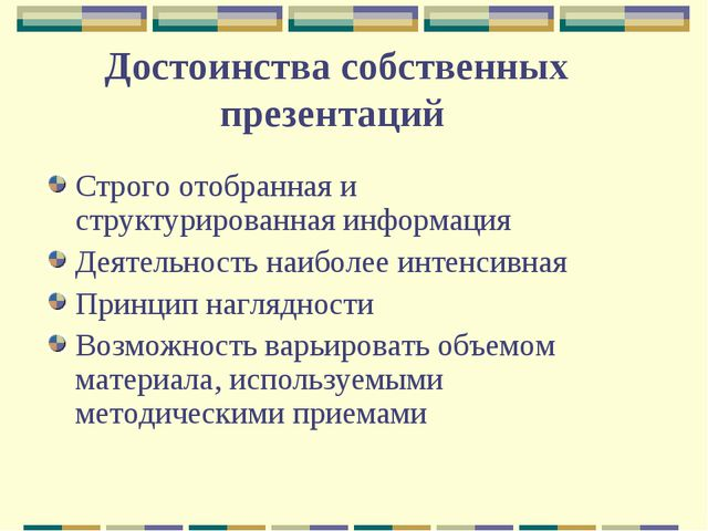 Достоинства собственных презентаций Строго отобранная и структурированная инф...