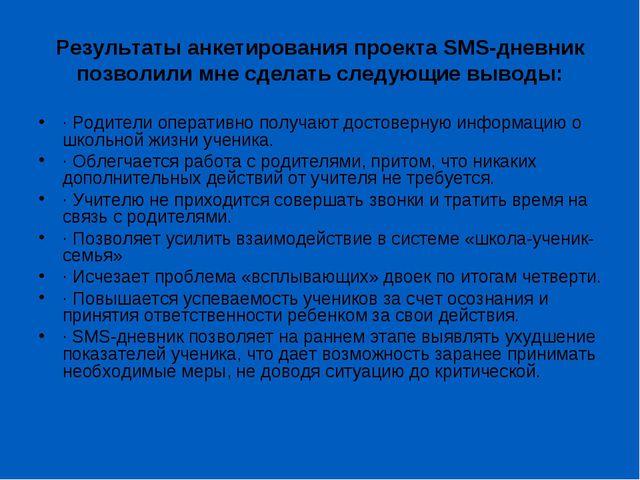 Результаты анкетирования проекта SMS-дневник позволили мне сделать следующие...