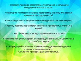 • Назовите три вида орфограмм, относящихся к написанию безударной гласной в к
