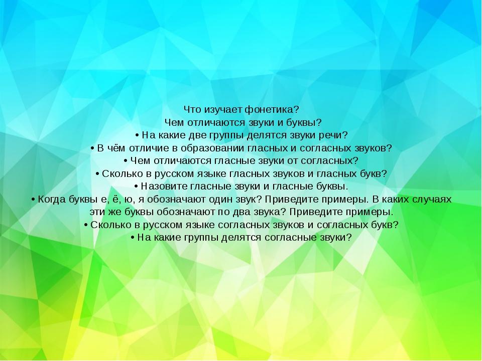 Что изучает фонетика? Чем отличаются звуки и буквы? • На какие две группы дел...