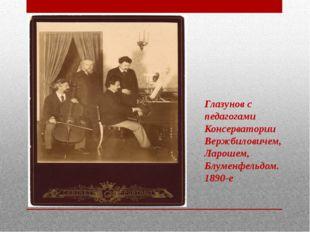 Глазунов с педагогами Консерватории Вержбиловичем, Ларошем, Блуменфельдом. 18