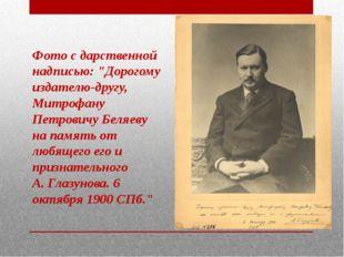 """Фото с дарственной надписью: """"Дорогому издателю-другу, Митрофану Петровичу Бе"""