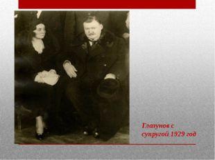 Глазунов с супругой 1929 год