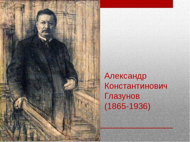 Александр Константинович Глазунов (1865-1936)
