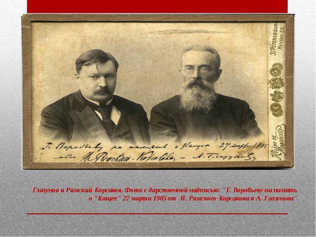 """Глазунов и Римский-Корсаков. Фото с дарственной надписью: """"Г. Воробьеву на па..."""