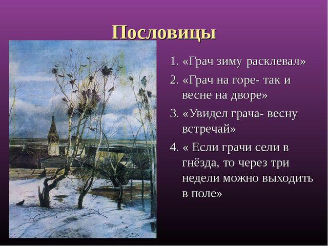 Пословицы 1. «Грач зиму расклевал» 2. «Грач на горе- так и весне на дворе» 3....