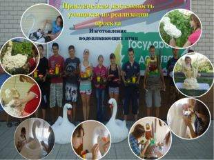 Практическая деятельность учащихся по реализации проекта Изготовление водопла