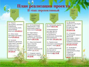 План реализации проекта II этап: перспективный 22. Уход за цветниками, газона