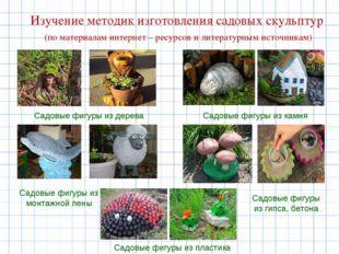 Изучение методик изготовления садовых скульптур (по материалам интернет – рес