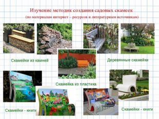Изучение методик создания садовых скамеек (по материалам интернет – ресурсов
