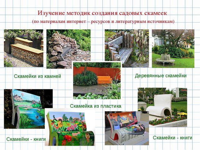 Изучение методик создания садовых скамеек (по материалам интернет – ресурсов...