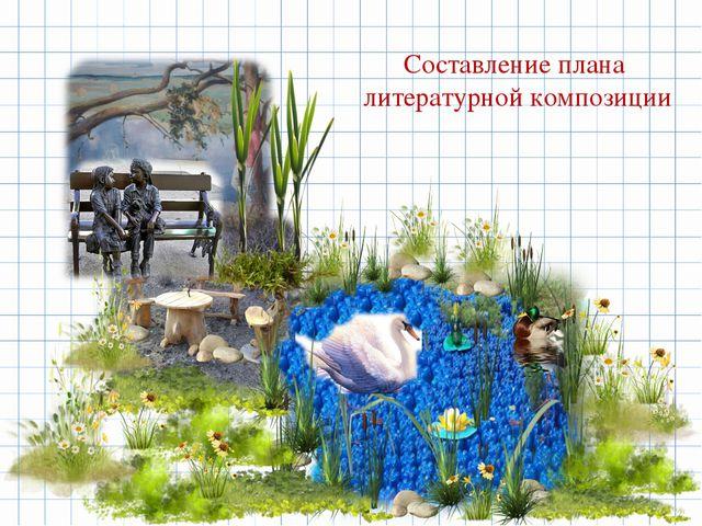Составление плана литературной композиции