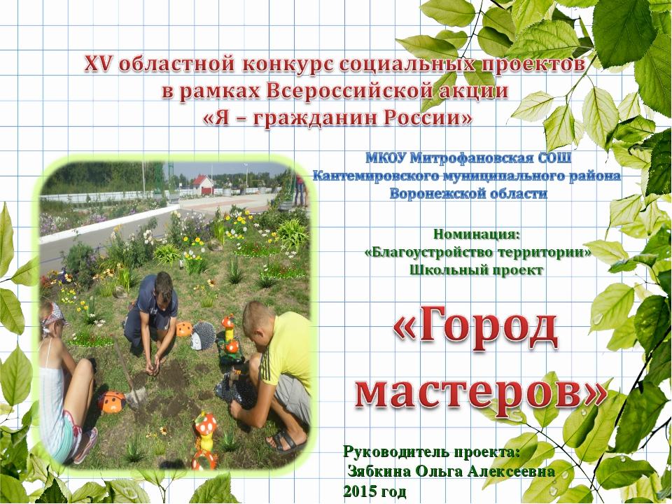 Руководитель проекта: Зябкина Ольга Алексеевна 2015 год