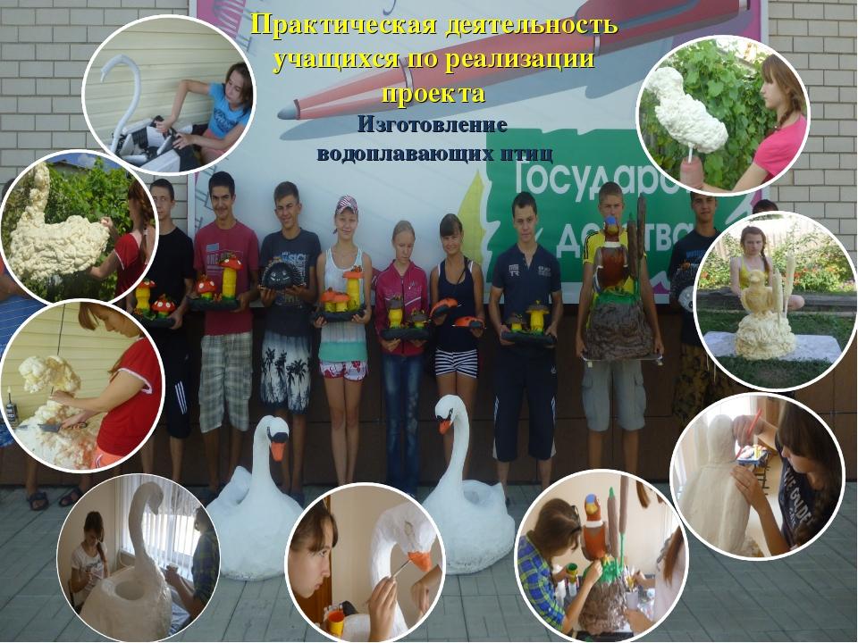 Практическая деятельность учащихся по реализации проекта Изготовление водопла...