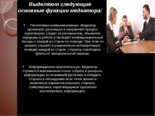 Выделяют следующие основные функции медиатора: Регулятивно-коммуникативную.