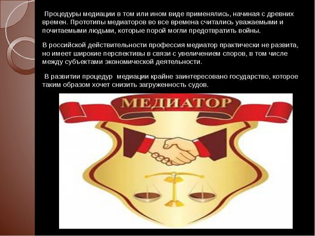 Процедуры медиации в том или ином виде применялись, начиная с древних времен...