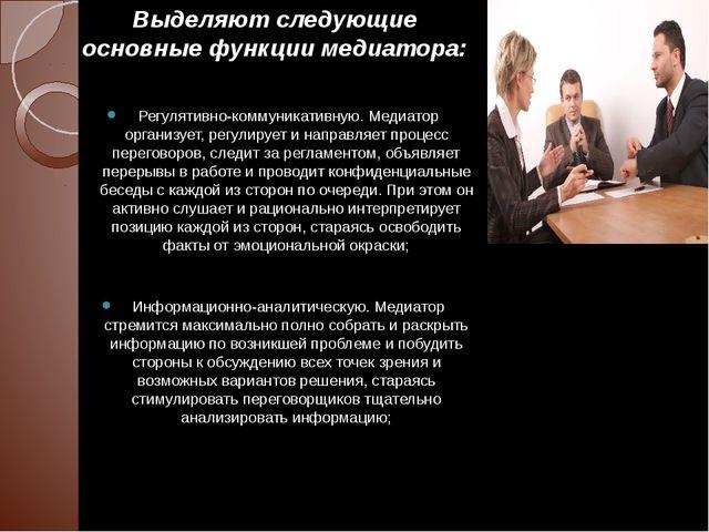 Выделяют следующие основные функции медиатора: Регулятивно-коммуникативную....