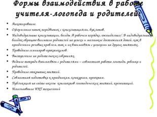 Формы взаимодействия в работе учителя-логопеда и родителей: Анкетирование. Оф