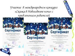 Участие в международном конкурсе «Сказка в Новогоднюю ночь» с привлечением ро