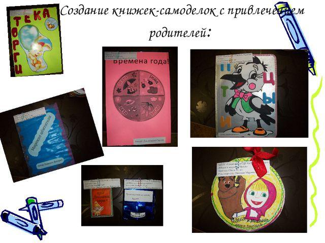 Создание книжек-самоделок с привлечением родителей: