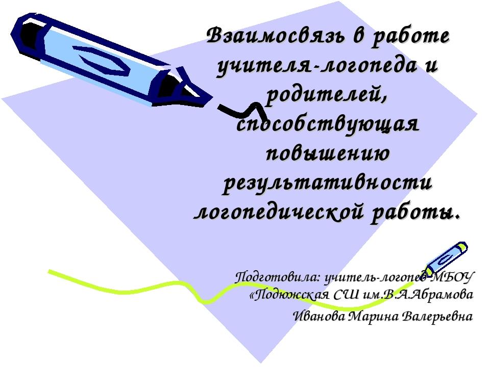 Взаимосвязь в работе учителя-логопеда и родителей, способствующая повышению р...