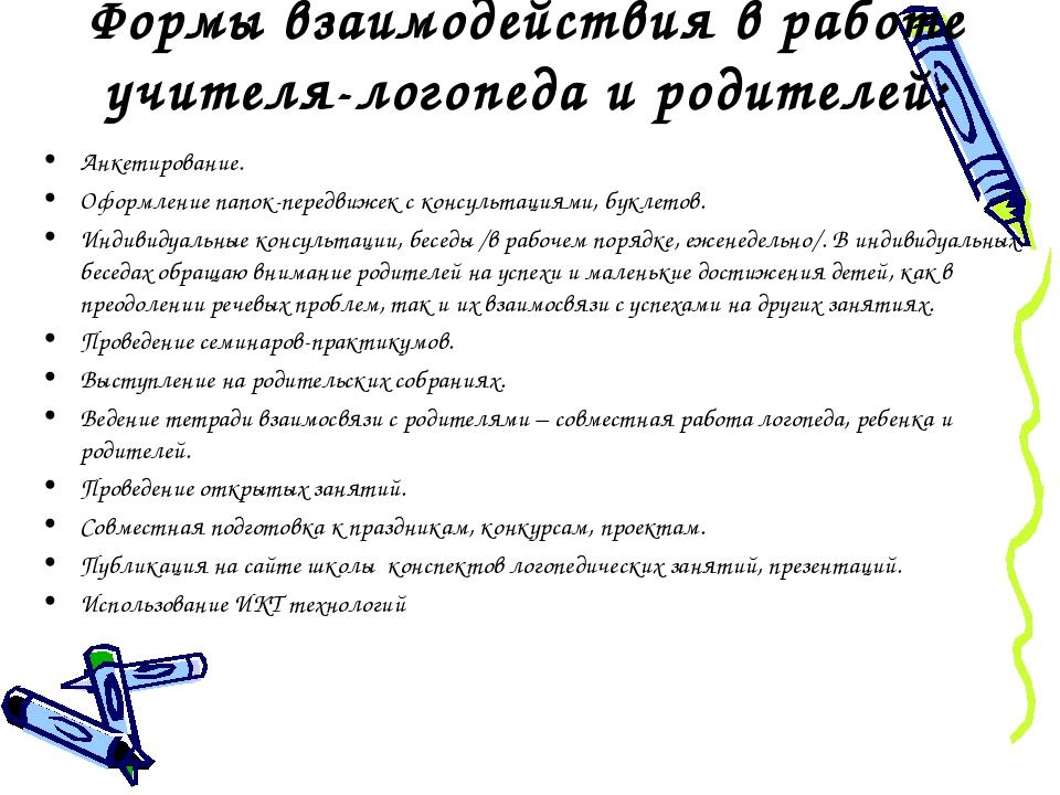Формы взаимодействия в работе учителя-логопеда и родителей: Анкетирование. Оф...