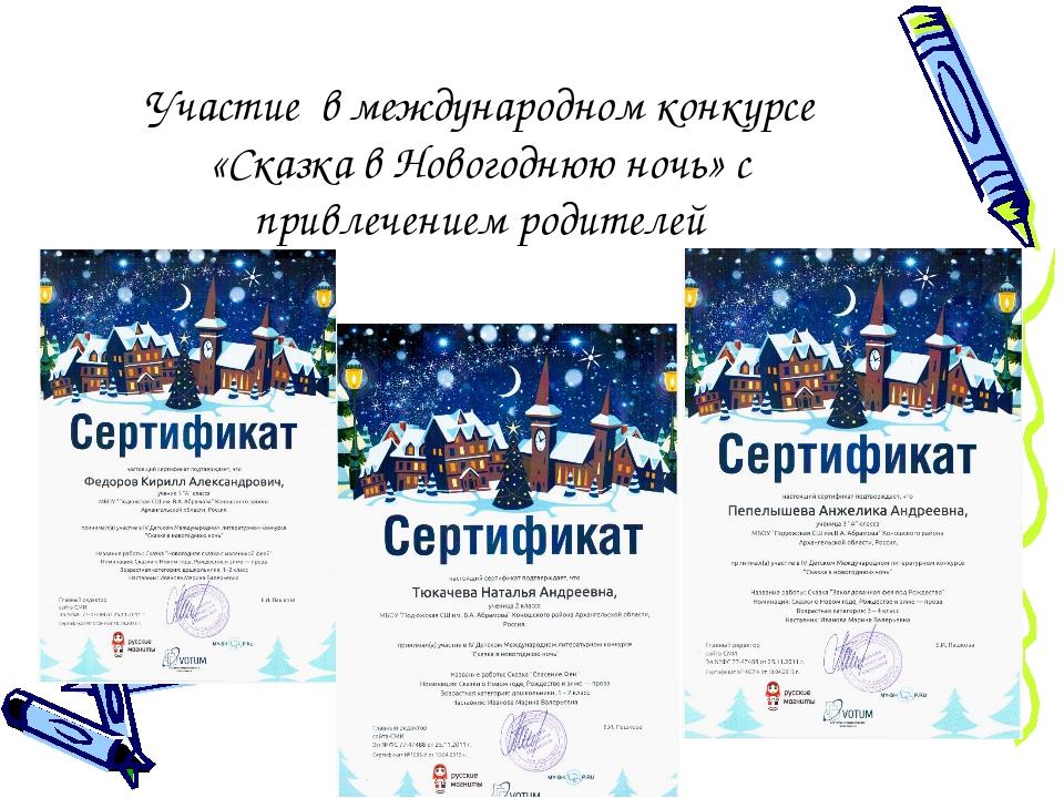 Участие в международном конкурсе «Сказка в Новогоднюю ночь» с привлечением ро...