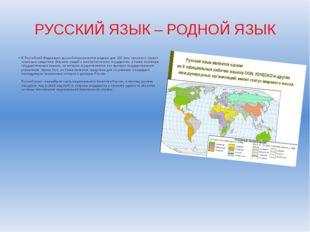 РУССКИЙ ЯЗЫК – РОДНОЙ ЯЗЫК В Российской Федерации русский язык является родны