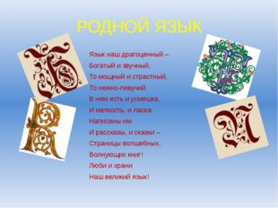 РОДНОЙ ЯЗЫК Язык наш драгоценный – Богатый и звучный, То мощный и страстный,