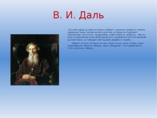 В. И. Даль Русский народ за свою историю отобрал, сохранил, возвёл в степень