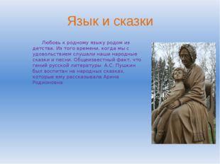 Язык и сказки Любовь к родному языку родом из детства. Из того времени, когда