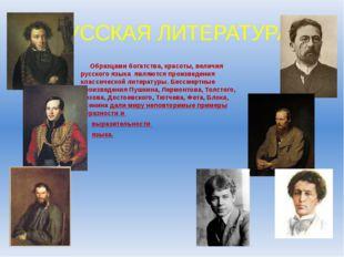 РУССКАЯ ЛИТЕРАТУРА Образцами богатства, красоты, величия русского языка являю